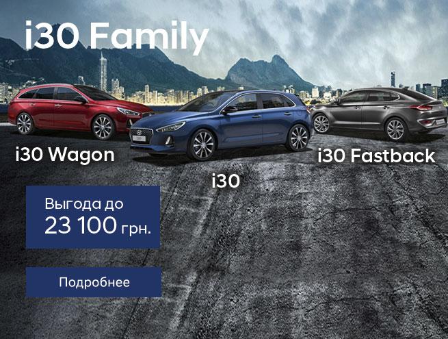 Автомобили линейки Hyundai i30 по специальной цене в автоцентре «Паритет»