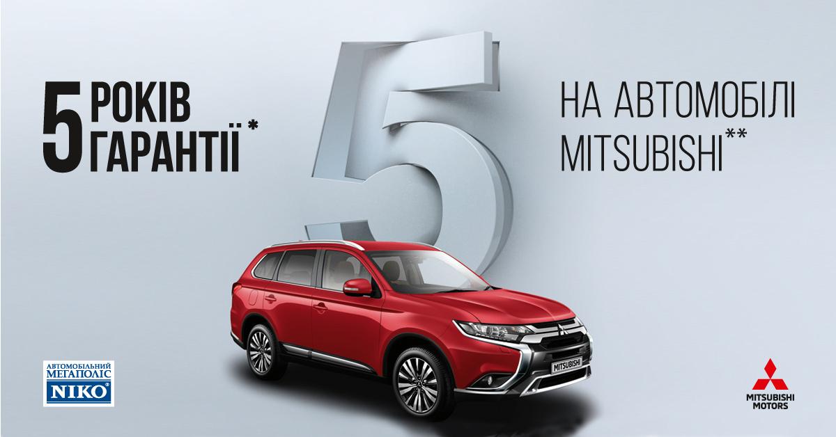 На автомобили Mitsubishi отныне действует 5-летняя гарантия