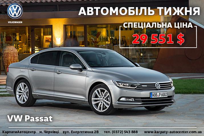 Спокуслива вартість на автомобіль тижня Volkswagen Passat Life від автосалону «КарпатиАвтоцентр» всього сім днів