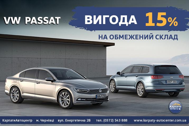 Спеціальне ціноутворення на Volkswagen Passat