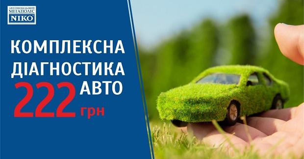 «Автомобильный Мегаполис НИКО» начинает сервисную кампанию - «Весна в Мегаполисе»