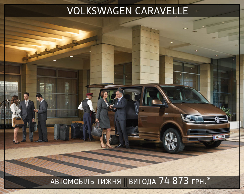 Максимум комфорту для всіх з вигодою 74 873 UAH. Автомобіль тижня — Volkswagen Caravelle