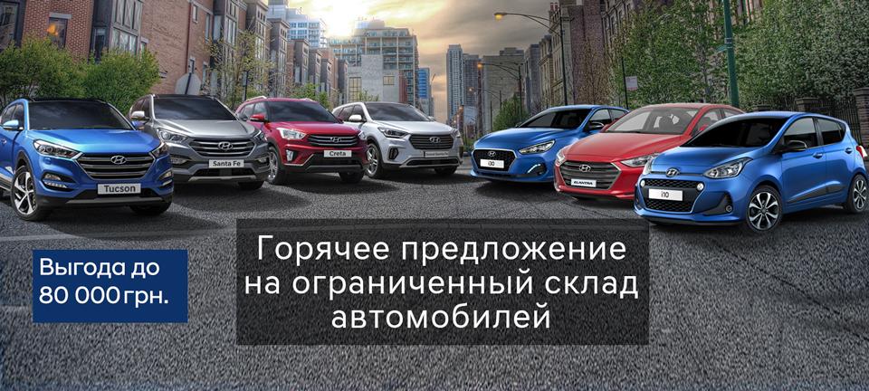 Ограниченный склад автомобилей Hyundai доступен по специальным ценам