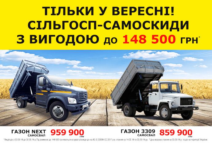 Группа Компаний АИС предлагает сельхоз-самосвалы с выгодой до 148 500 грн.!