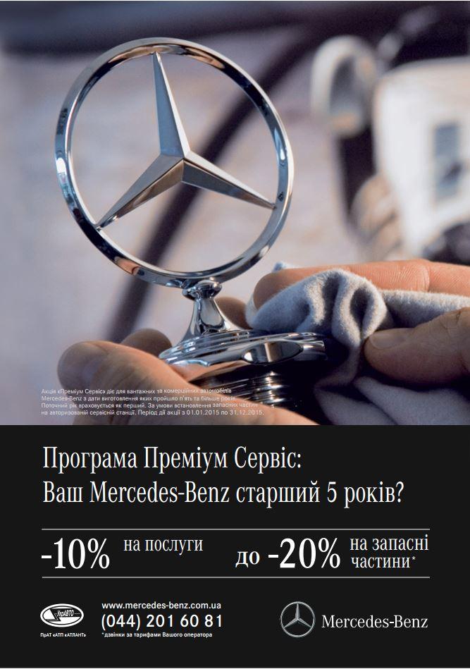 Забота об автомобилях Mercedes-Benz старше 5 лет