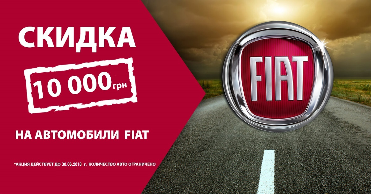 В «НИКО Диамант» гарантирована скидка 10 000 грн на автомобили Fiat