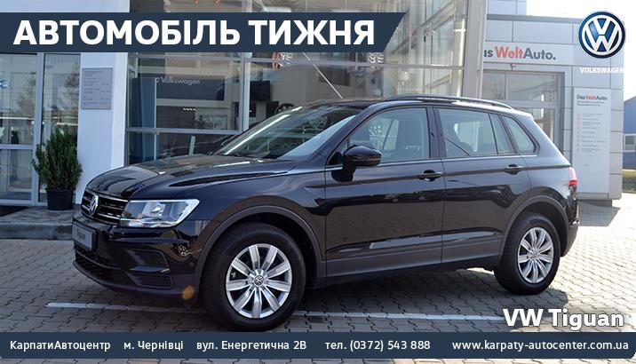 Volkswagen Tiguan — «Автомобіль тижня» в автосалоні «КарпатиАвтоцентр»