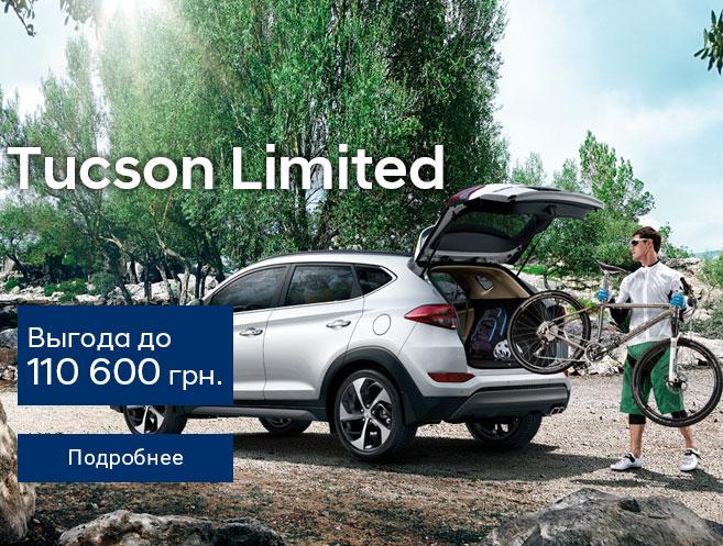Hyundai Tucson Limited по акционной цене в автоцентре «Паритет»